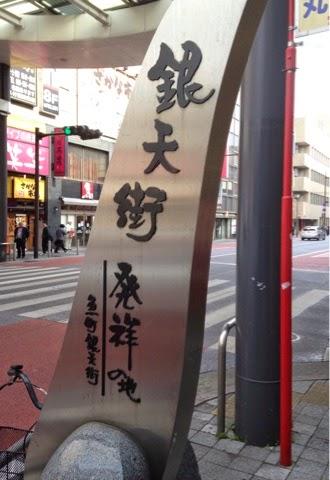 北九州 銀天街発祥の地 小倉魚町 The birthplace of the arcade in Japan