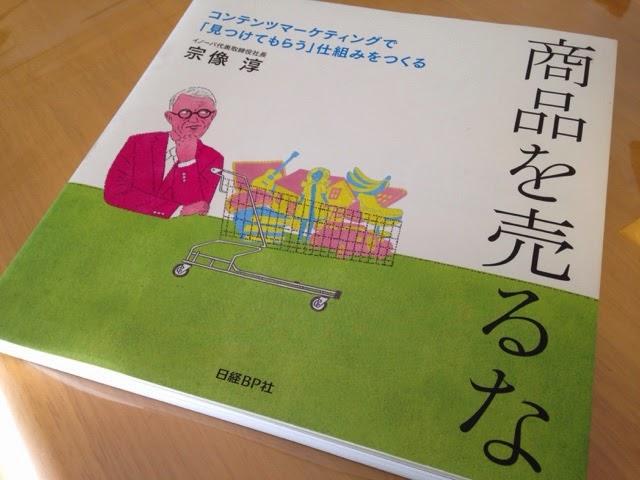 コンテンツマーケティング時代到来 Contents marketing age is coming