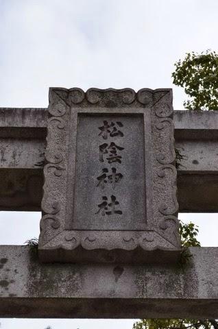 山口 萩 松陰神社 松下村塾 Shoin shrine, Shoukason Juku School,