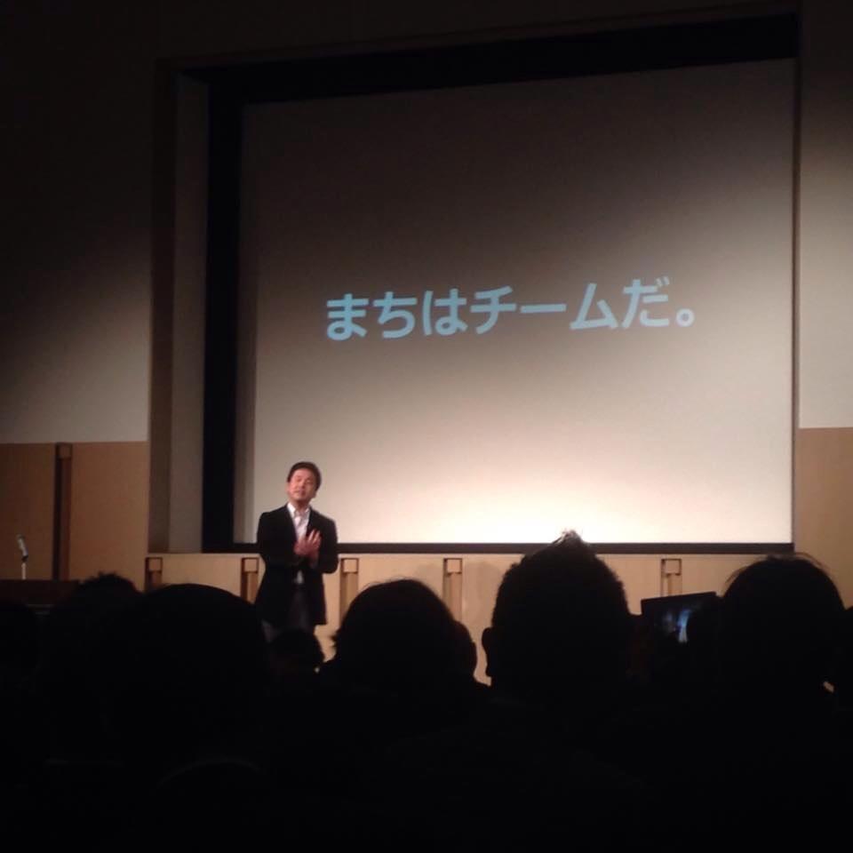 『まち(街、町)はチームだ』渋谷 健さんの熱い言葉