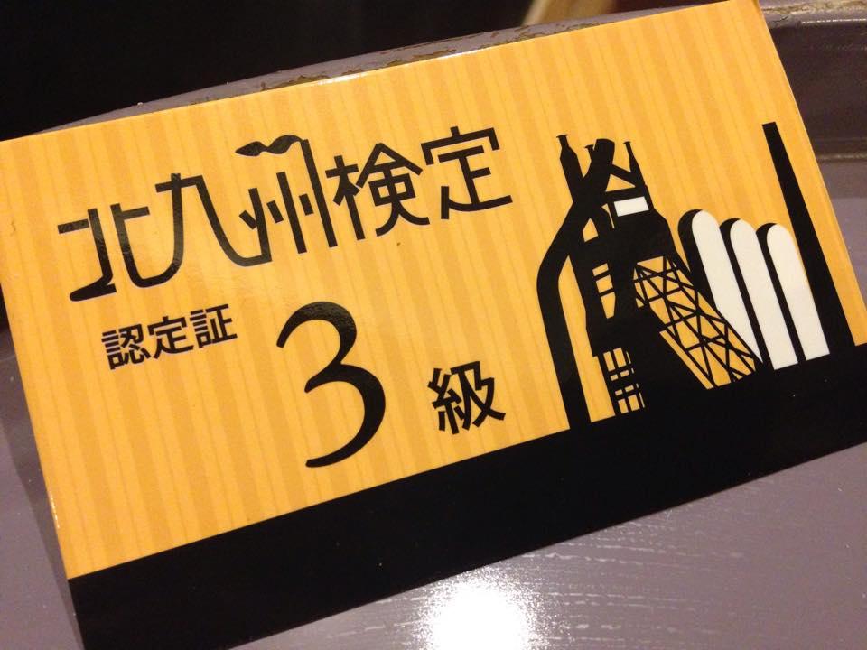 北九州検定、始めました!