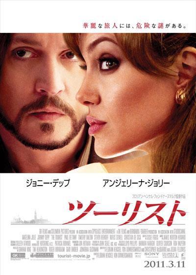 【ツーリスト】アンジー、ジョニデの初共演を、気軽に楽しめるスタイリッシュな映画