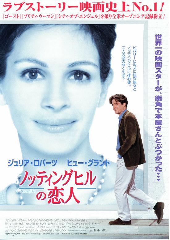 【ノッティングヒルの恋人】最幸のラブストーリー