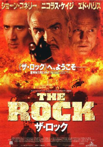 【ザ・ロック】ショーン・コネリーが格好良い、大人のアクション映画の決定版