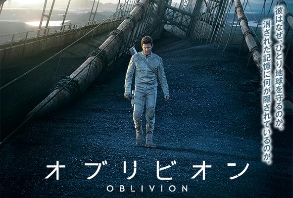 【オブリビオン】美しい映像と意外なストーリー展開のSFラブストーリー
