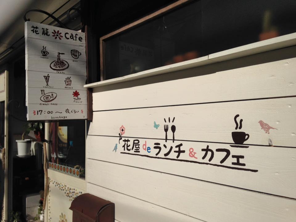 【花籠(はなかご)】花屋さんとカフェの美味しいコラボ(北九州市小倉南区)