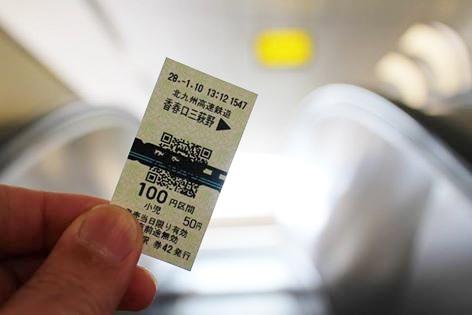 【北九州モノレール】QR切符の使い方(北九州市小倉北区、南区)