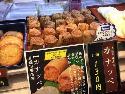 【小倉かまぼこ】カナッペが有名な旦過市場の老舗店(北九州市小倉北区)