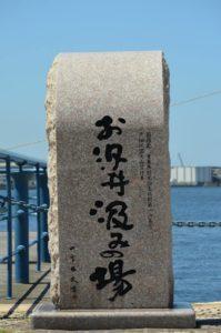戸畑渡し場にある戸畑祇園大山笠のお汐井汲みの場の石碑