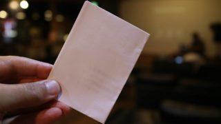 【デイリーメモ】私の愛用する世界最薄クラスの手帳