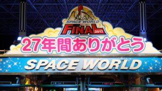 【スペースワールド】さようなら、ありがとう(北九州市八幡東区)