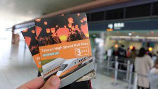 【台湾高速鉄道(新幹線)】お得パスチケットの購入方法
