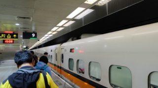 【台湾高速鉄道(高鐵)】台湾周遊に便利な台湾新幹線