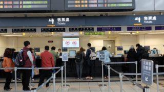 【台湾新幹線3日パス】駅での実際の使い方を紹介