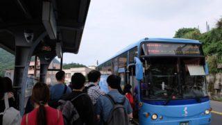【台北〜九份】一番オススメ、片道たった400円の簡単快適バスの旅