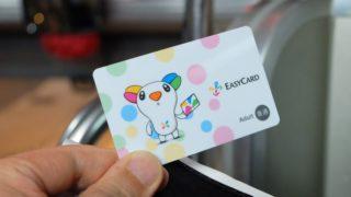 【悠遊卡(EasyCard)】台湾旅行に必須、便利な交通系ICカード